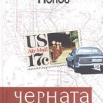 First Bulgarian edition,Zachary Stoyanov, 2007