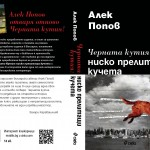 Bulgarian, new revised edition, Ciela, 2014