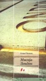 Missija London, Serbian, Geopoetica, trans. Maria-Joanna Stojadinovic, 2004