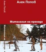 Mitologia-na-Prehoda-Skulpt2 (crop)