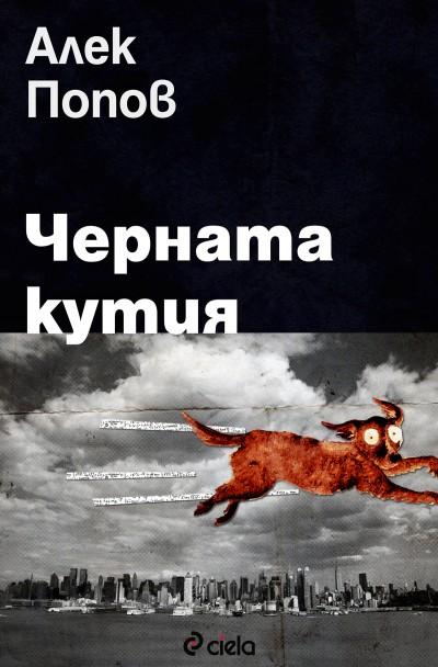 chernata-kutia-2014-7-1-3