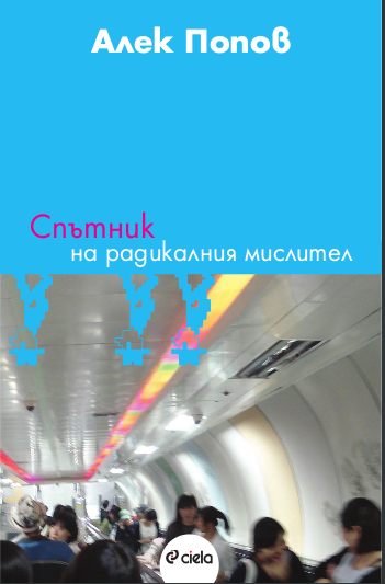 sputnik-1(crop)